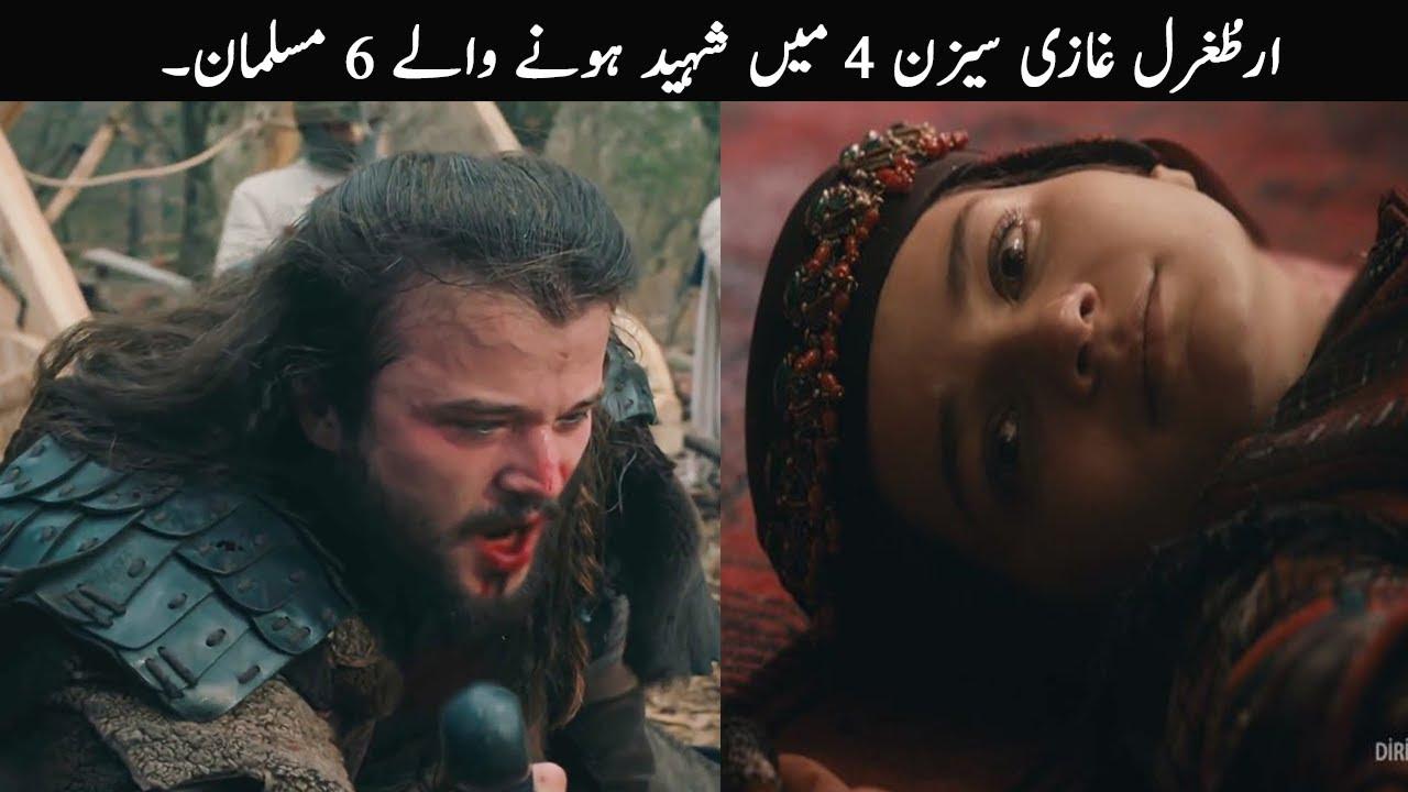 Download 6 Death Scenes Of Muslims in Ertugrul Ghazi Season 4 | TOP X TV