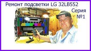 Ta'mirlash orqa TV LG 32LB552. Ketma-Ket № 1.
