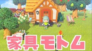 【視聴者参加型】ハクヤに家具を売りつけろ!あつまれどうぶつの森【ハクヤ / Hakuya 】