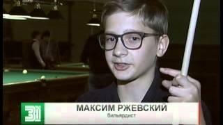 Южноуральских подростков обучат русскому бильярду