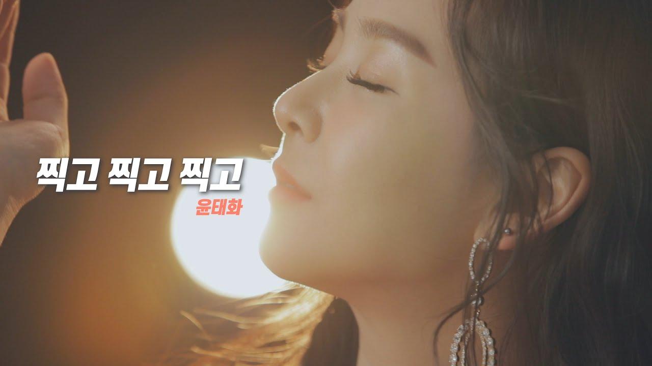 윤태화(Yun Taehwa) - 찍고 찍고 찍고  Official video