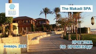 Прогулка по променаду отелей Red Sea Египет Макади Бэй Январь 2021
