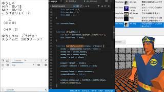 JavaScriptでドラクエを作ってみる #10【プログラミング実況】