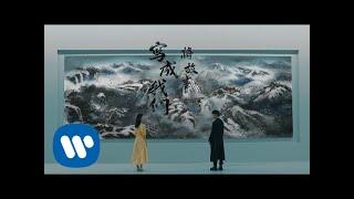 林俊傑 JJ Lin 《將故事寫成我們 The Story Of Us》Official Music Video