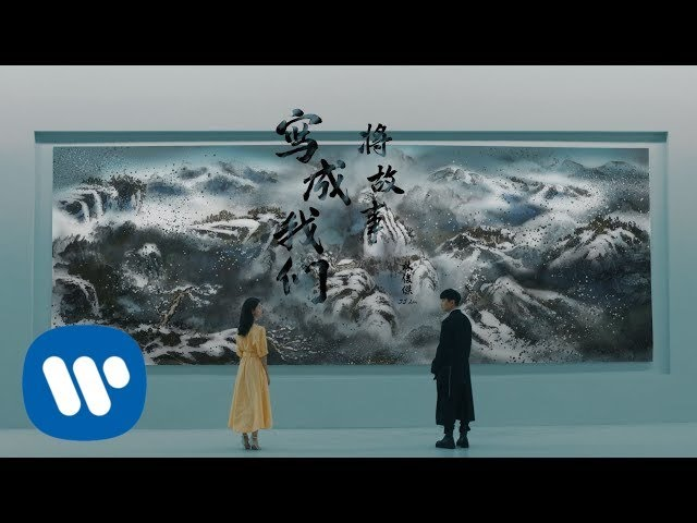 林俊傑 JJ Lin 《將故事寫成我們 The Story Of Us》Official Music Video