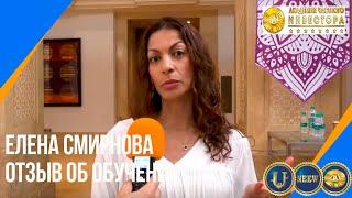 Елена Смирнова | Отзыв об обучении в Академии Частного Инвестора