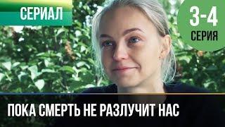▶️ Пока смерть не разлучит нас 3 серия, 4 серия | Сериал / 2017 / Мелодрама