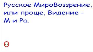 Русское МироВоззрение. Видео 196.