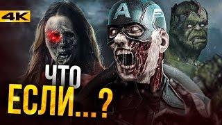 «Что, если» - разбор анонса сериала Marvel и сюжет!