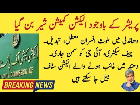 ECP shows it's muscles despite immense pressure  Takes action against responsible   Daska By Polls  