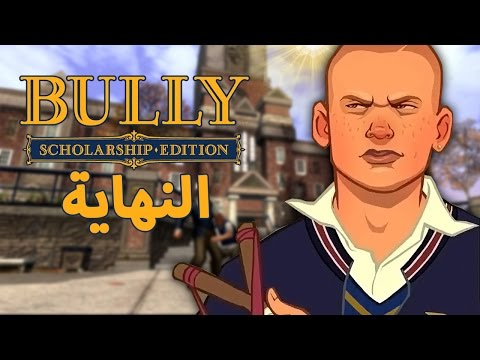 الـنهايـــــــــــــــة Bully Scholarship Edition