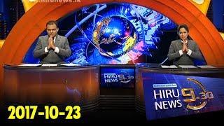 Hiru News 9.30 PM | 2017-10-23