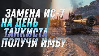 ЗАМЕНА ИС-7 НА ИМБУ НА ДЕНЬ ТАНКИСТА WOT!  ИМБОВЫЙ ТАНК СССР! ЗАМЕНА ТАНКОВ в 2019 world of tanks