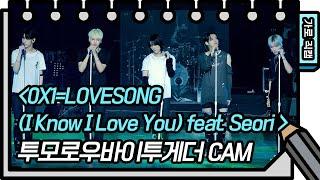 Download [가로 직캠] 투모로우바이투게더 - 0X1= LOVESONG feat. Seori [유희열의 스케치북/You Heeyeol's Sketchbook] | KBS 방송