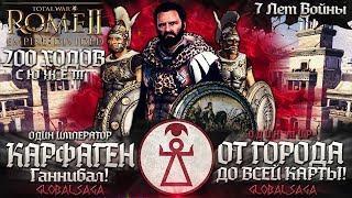 КАРФАГЕНСКАЯ СВЕРХДЕРЖАВА ● От Царства до Мирового Господства! ● Global Saga ● Total War: ROME 2