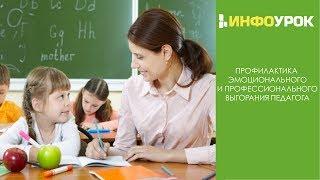 Профилактика эмоционального и профессионального выгорания педагога | Видеолекции | Инфоурок