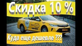скидки от Яндекс такси для пассажиров. Дорожные происшествия. Бородач