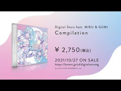 Digital Stars feat. MIKU & GUMI Compilationクロスフェード