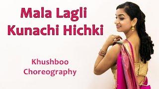 Mala Lagli Kunachi Hichki Song Dance Choreography | Bollywood Video | Hindi Songs For Dancing Girls