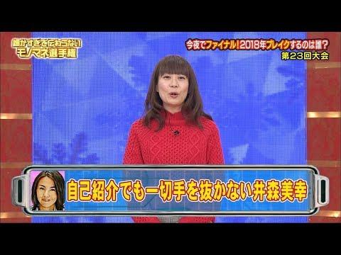 自己紹介する井森美幸 細かすぎて伝わらないモノマネ選手権