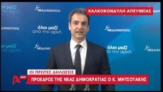 Μητσοτάκης: Η ΝΔ θα γίνει αξιόπιστη εναλλακτική λύση διακυβέρνησης