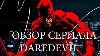 ОБЗОР СЕРИАЛА СОРВИГОЛОВА \ DAREDEVIL 2015