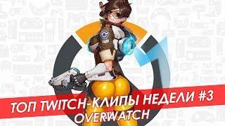 Топ twitch-клипы недели: Overwatch #3