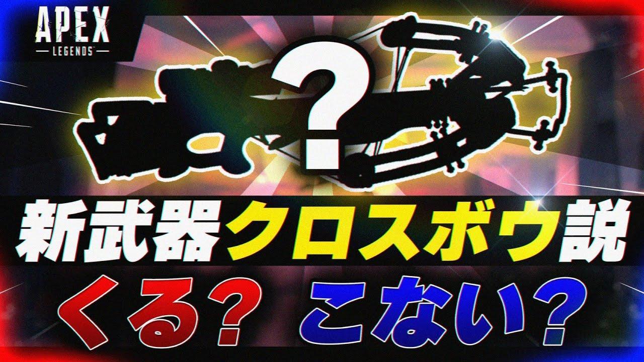 新武器クロスボウ説について明言!!【エーペックスレジェンズ】
