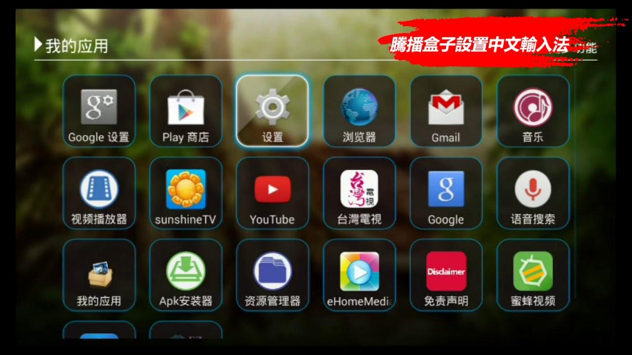 【 騰播盒子2 Turbobox2 - 教你如何設置中文輸入法 】 - YouTube