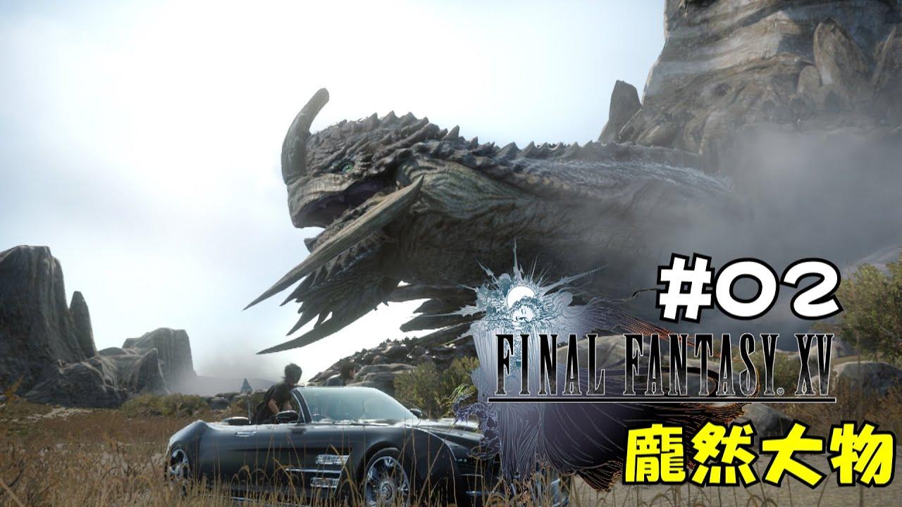 阿杰GAME實況 【Final Fantasy XV 最終幻想15 : 體驗版】 #02 - 龐然大物 - YouTube