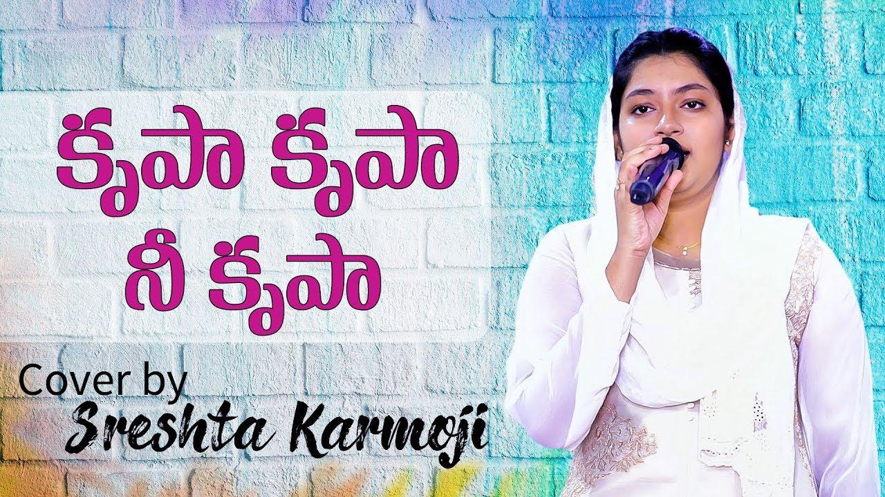 KRUPA KRUPA NEE KRUPA|| కృపా కృపా నీ కృపా  ||  Cover by Sreshta Karmoji