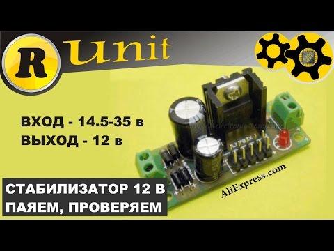 Стабилизатор 12 вольт 5 ампер своими руками