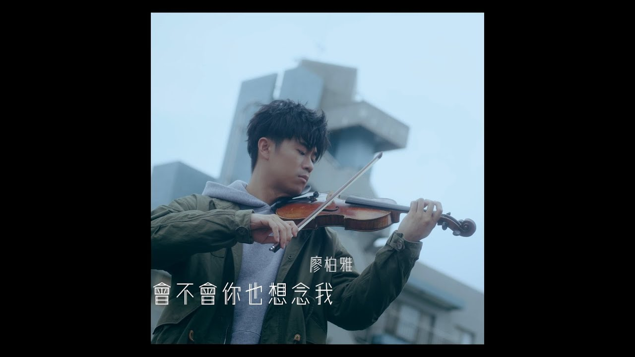 Kevin Liao 廖柏雅【Official Music Video】