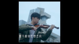 Kevin Liao 廖柏雅 - 會不會你也想念我 (Official Music Video)