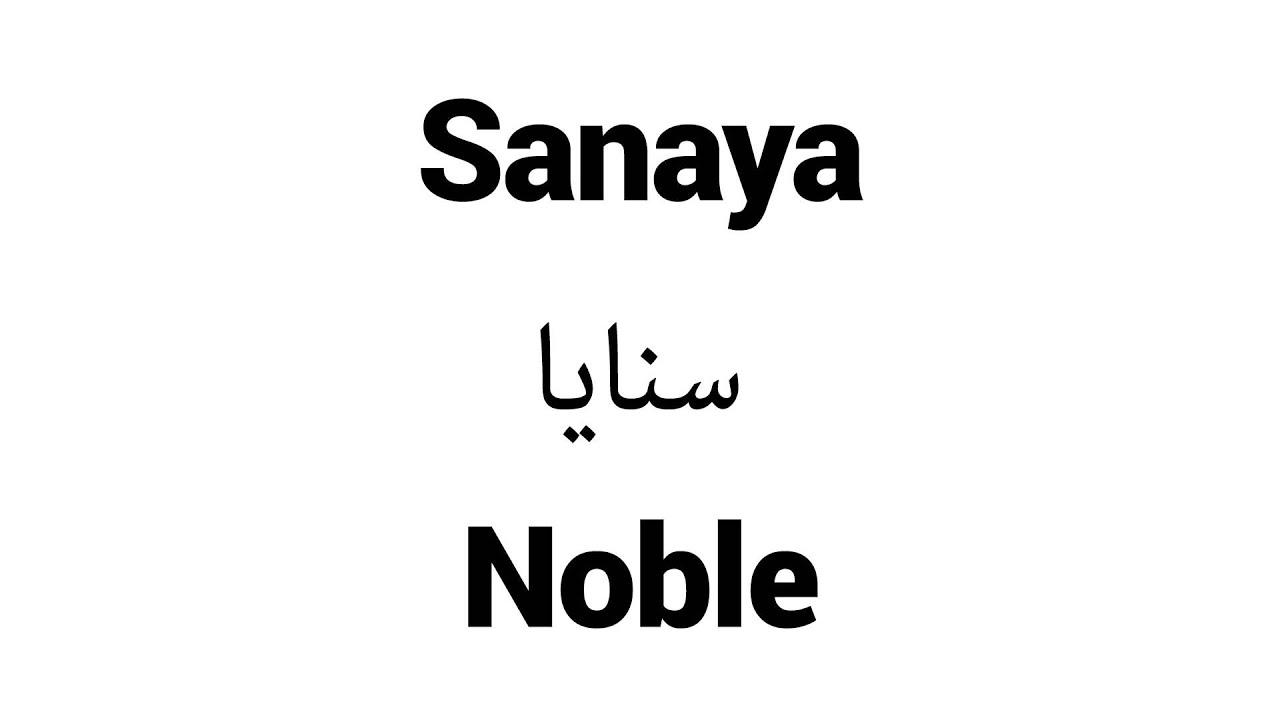 Sanaya - Islamic Name Meaning - Baby Names for Muslims