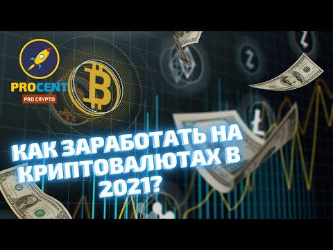Как заработать на криптовалютах в 2021? | Лучшие способы заработка