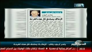 مقال اليوم | ياسر أيوب  يكتب ... «الزمالك يستحق كل هذه الفرحة» #نشرة_المصرى_اليوم