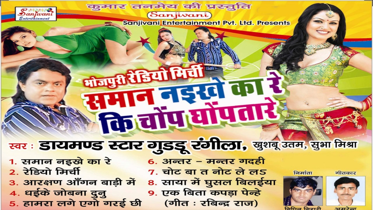 Bhojpuri Hot Songs 2017 New || Ek Bita Kapra Penhe || Guddu Rangila