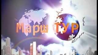 Анонс МаршТУР.Путешествие - Курорт