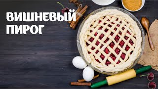 Вишневый пирог простой видео рецепт | простые рецепты от Дании