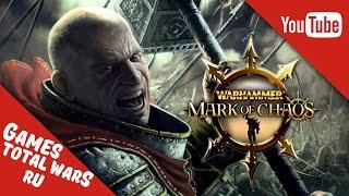 Прохождение Warhammer: Mark Of Chaos - Башня Тьмы #1