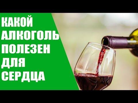 Какой алкоголь полезен для сердца