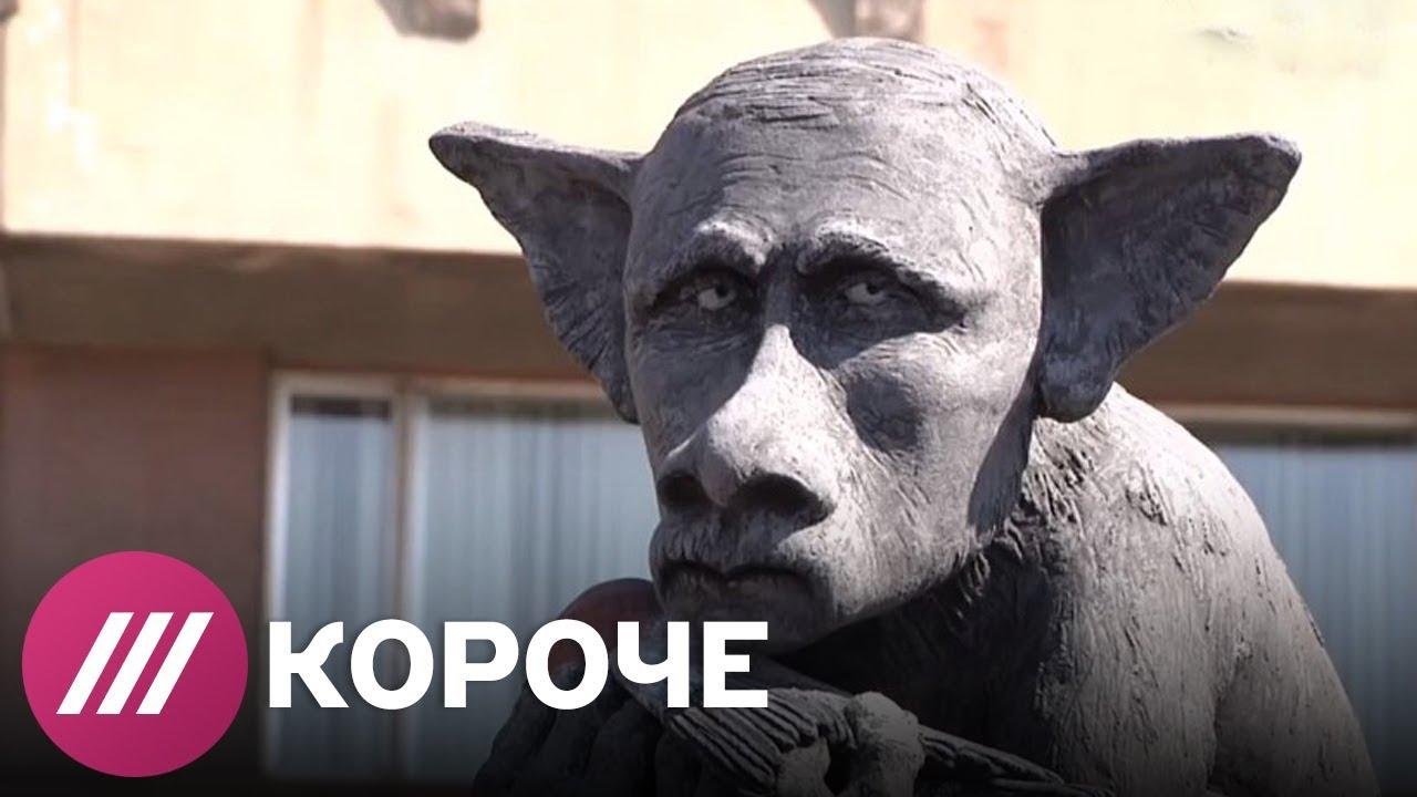 Путин с копытами и крыльями: 12  памятников президенту