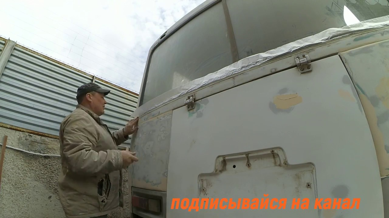 КАК ЗАКЛЕИТЬ АВТОБУС ПАЗ-4234 ПЕРЕД ПОКРАСКОЙ