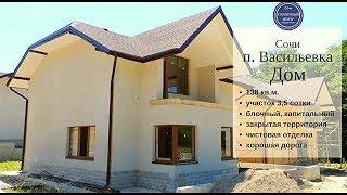 Купить коттедж в Сочи|Продажа дома Сочи|Сочи Солнечный центр|8 800 302 9550