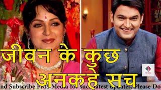 Kapil Sharma ki बुआ  का Birthday | Upasana Singh के जीवन के कुछ अनकहे सच