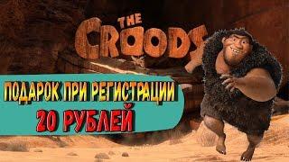 The CROODS! Экономическая игра с выводом реальных денег!