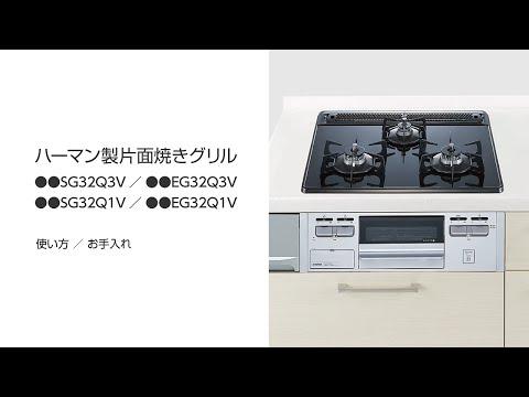 ハーマン製ガスコンロ 片面焼きグリルの使い方とお手入れ説明動画