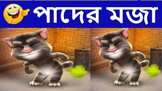 পাদের মজার গান By Asi ভাই | Pad Song | Bengali Funny Song | Talking Tom Funny Video 2020