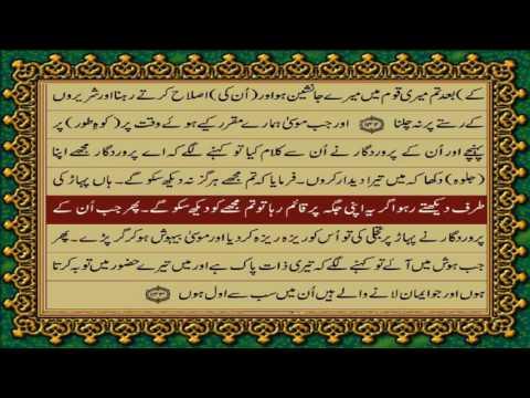 QURAN PARA 9 JUST URDU TRANSLATION WITH TEXT HD FATEH MUHAMMAD JALANDRI